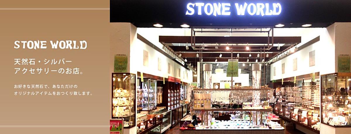 天然石・SILVERアクセサリーのSTONE WORLD(ストーンワールド)